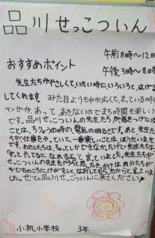 小机小学校の研究発表