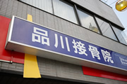 品川接骨院(横浜市)の看板