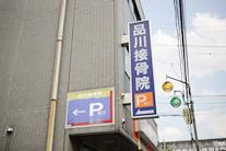 横浜市接骨院の案内看板