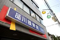神奈川県横浜市の接骨院