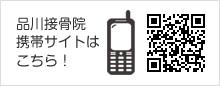 品川接骨院 携帯サイトは こちら!