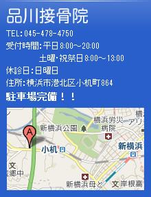 品川接骨院 TEL:045-478-4570 住所:横浜市港北区小机町864 駐車場完備!!