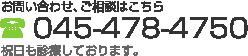 横浜市の品川接骨院の電話番号